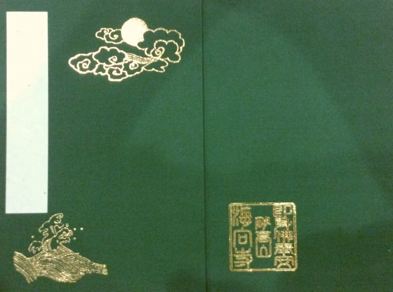 海向寺の御朱印帳