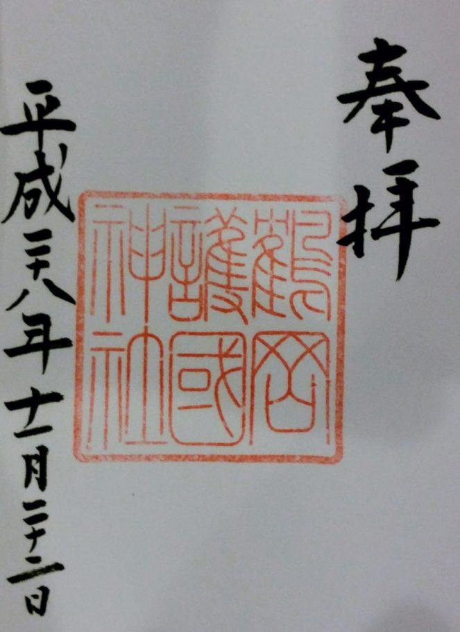 鶴岡護国神社の御朱印