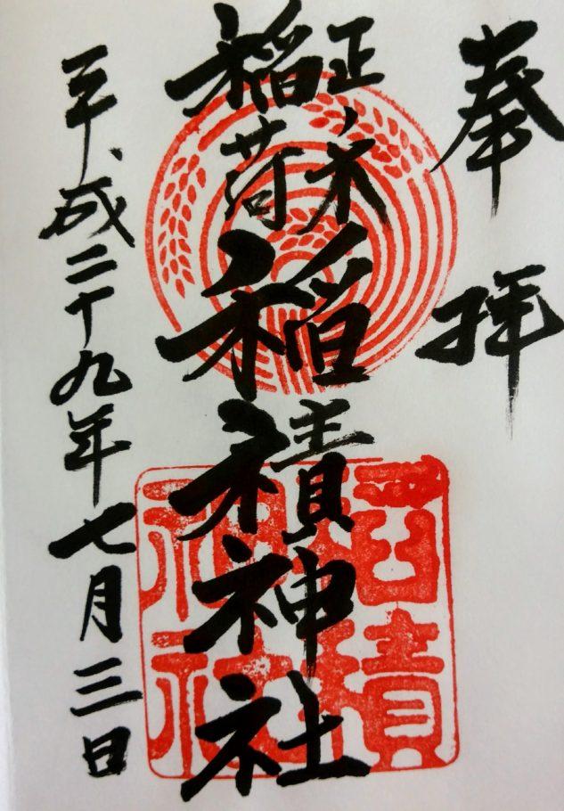 正ノ木稲荷 稲積神社の御朱印