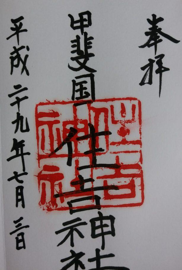 住吉神社の御朱印