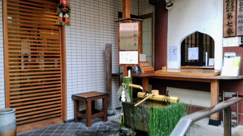 湯島天満宮・湯島聖天・湯島聖堂の御朱印 東京都文京区