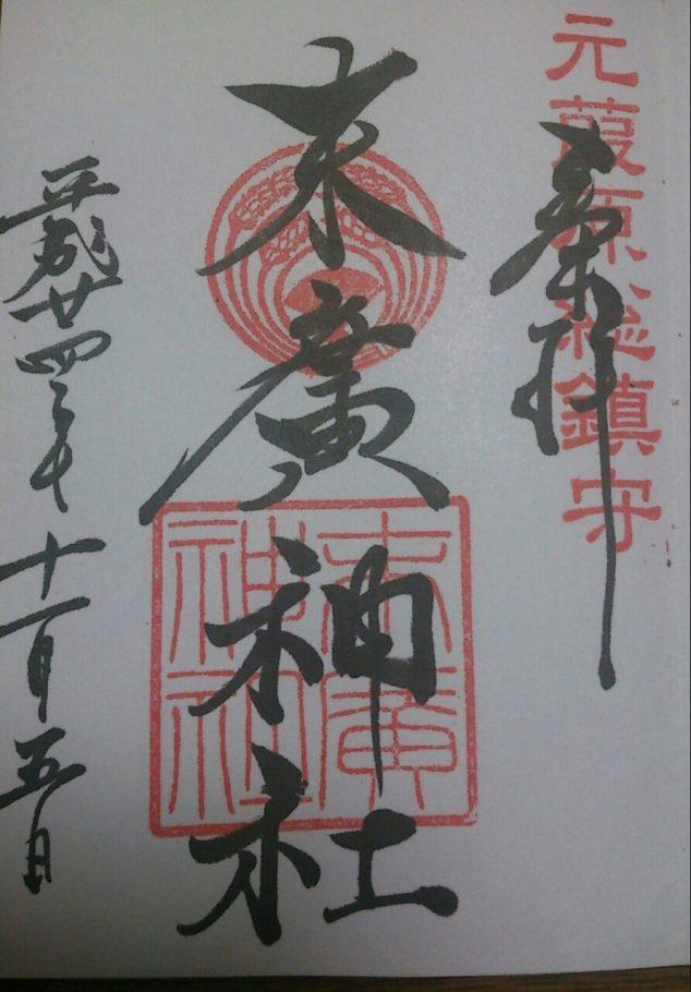 末廣神社の御朱印