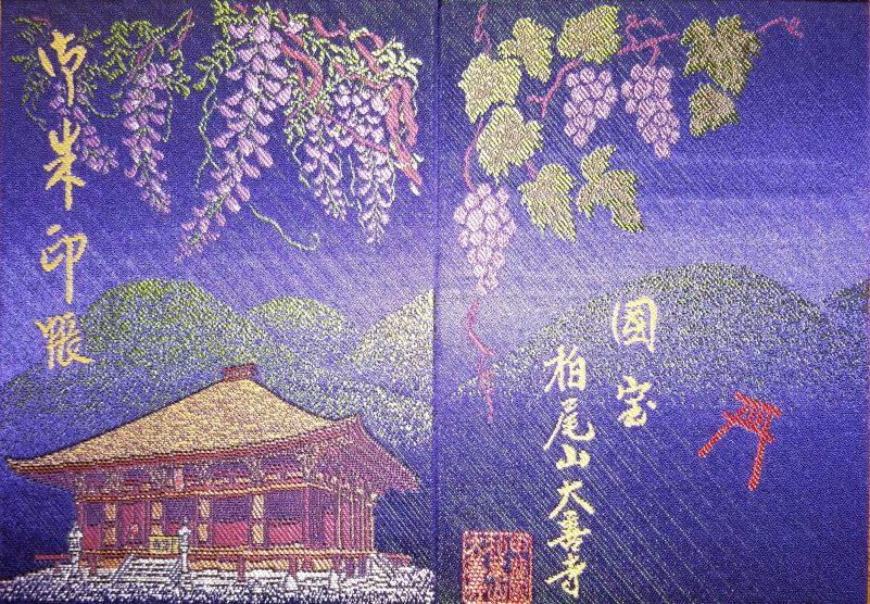 大禅寺の御朱印帳