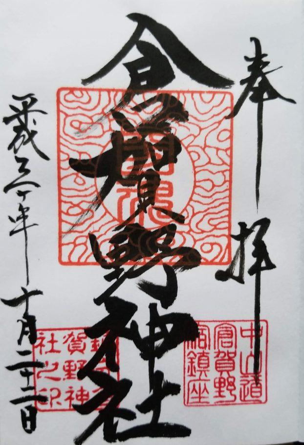 倉賀野神社の御朱印