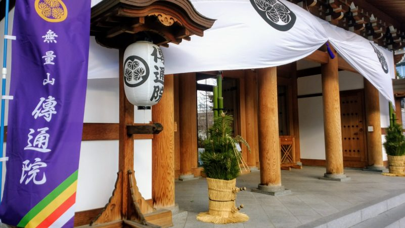 山 文京 伝 fanza