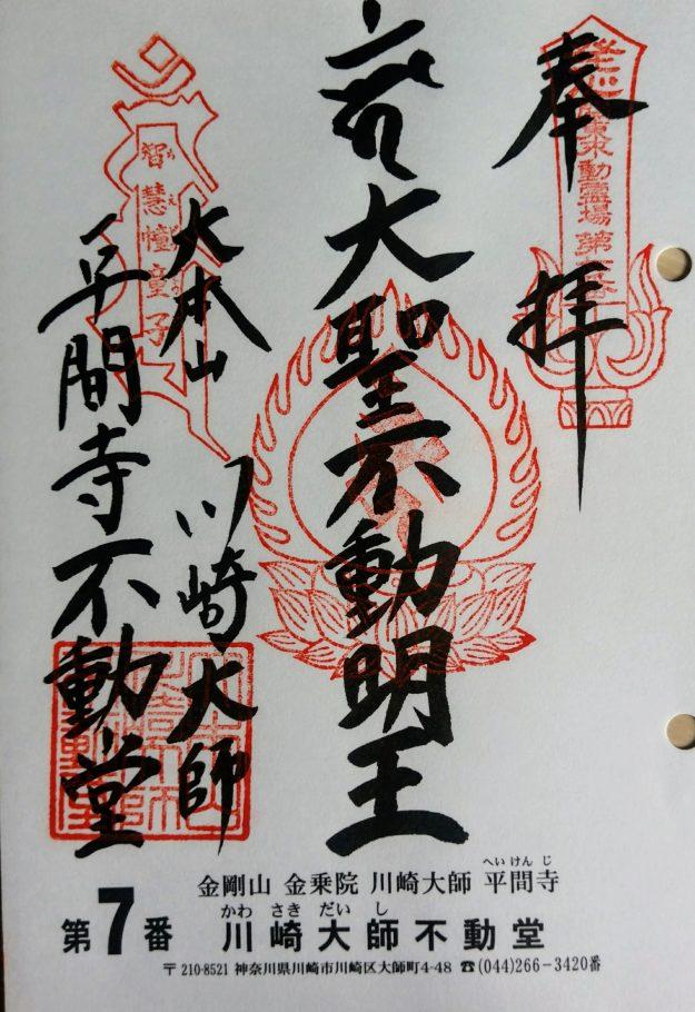 川崎大師不動堂 関東36不動第7番の御朱印
