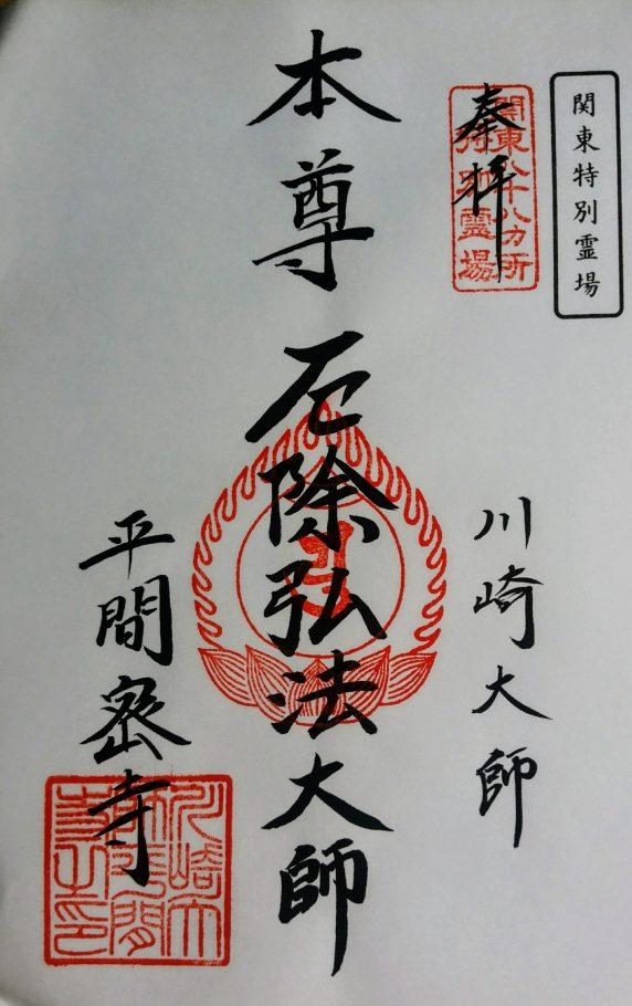 関東八十八か所特別霊場の御朱印