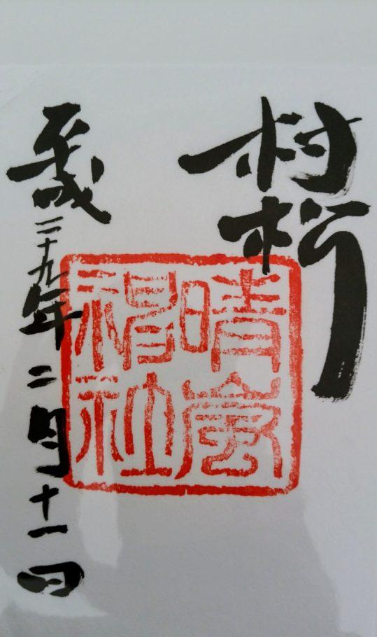 晴嵐神社の御朱印