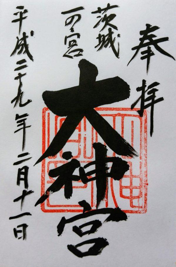 村松大神宮の御朱印