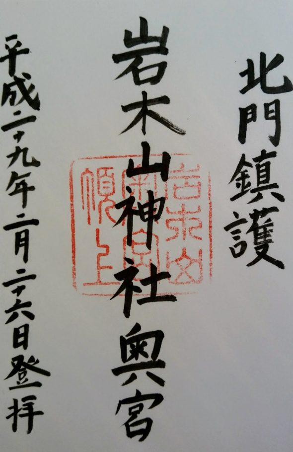 岩木山神社奥宮の御朱印