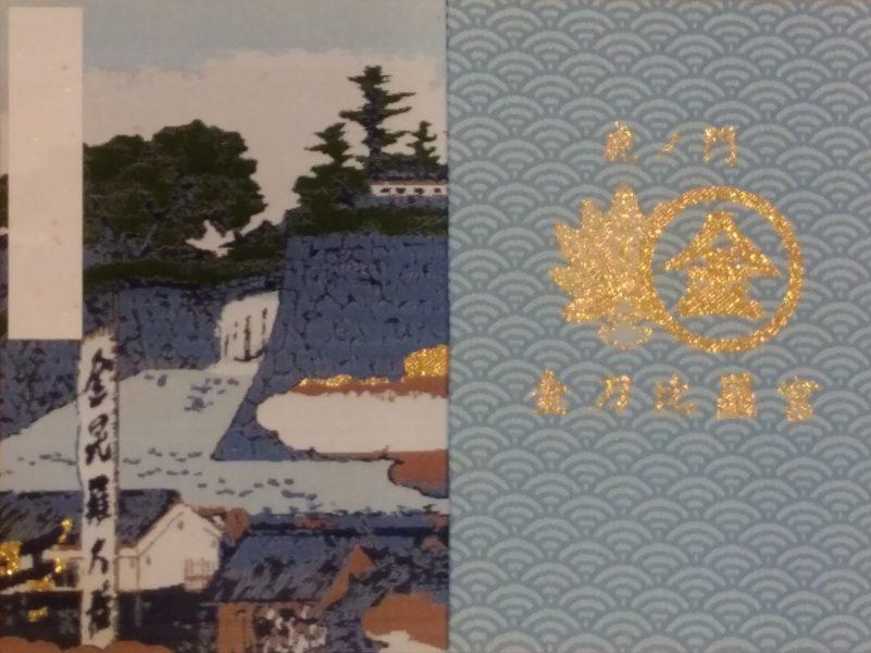 金刀比羅宮の御朱印帳