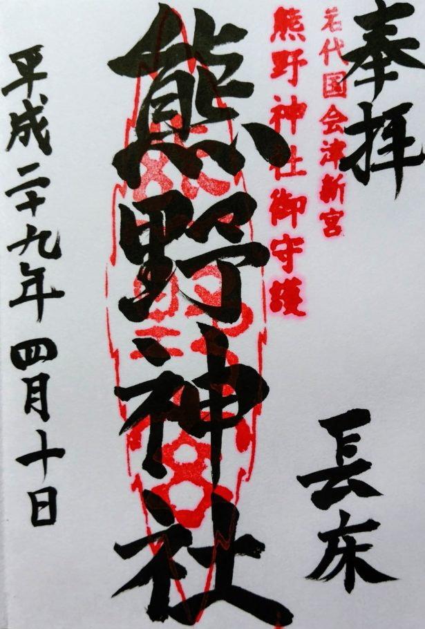 新宮熊野神社(長床)の御朱印