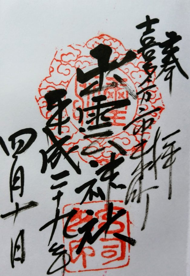 出雲神社の御朱印