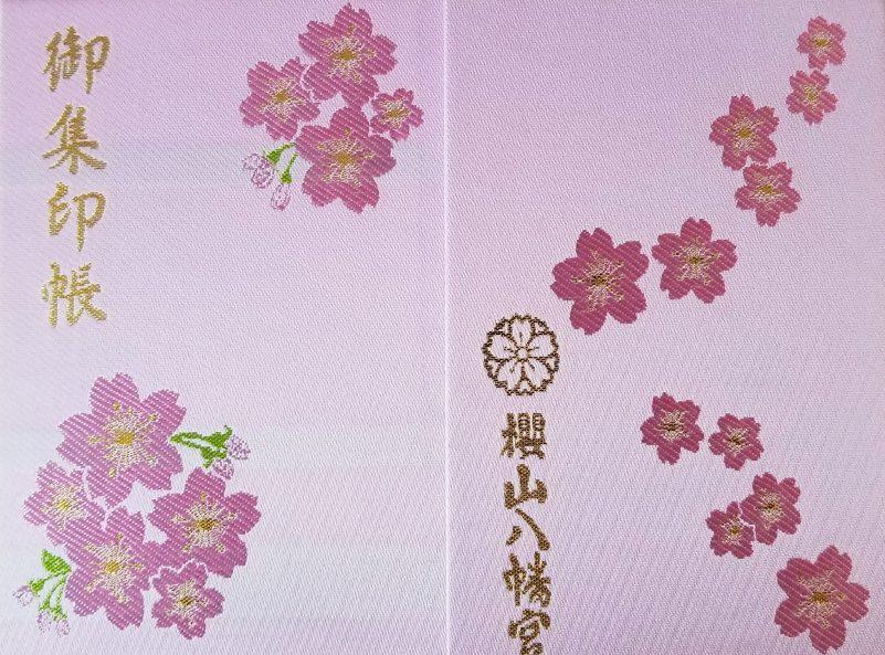 櫻山八幡宮オリジナル御朱印帳
