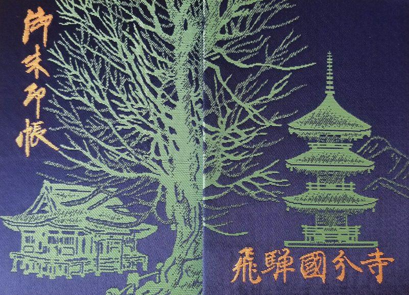 飛騨国分寺オリジナル御朱印帳