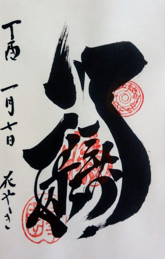 弘福寺 布袋尊の御朱印