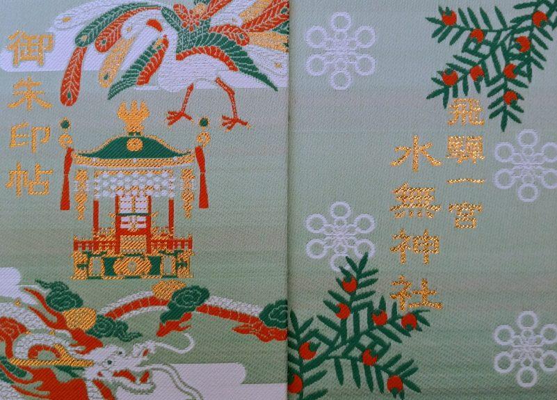 水無神社オリジナル御朱印帳