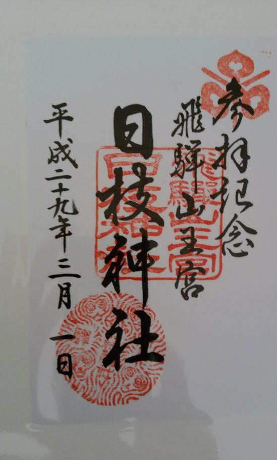 飛騨山王宮 日枝神社の御朱印