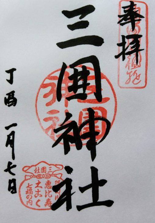 三囲神社の御朱印