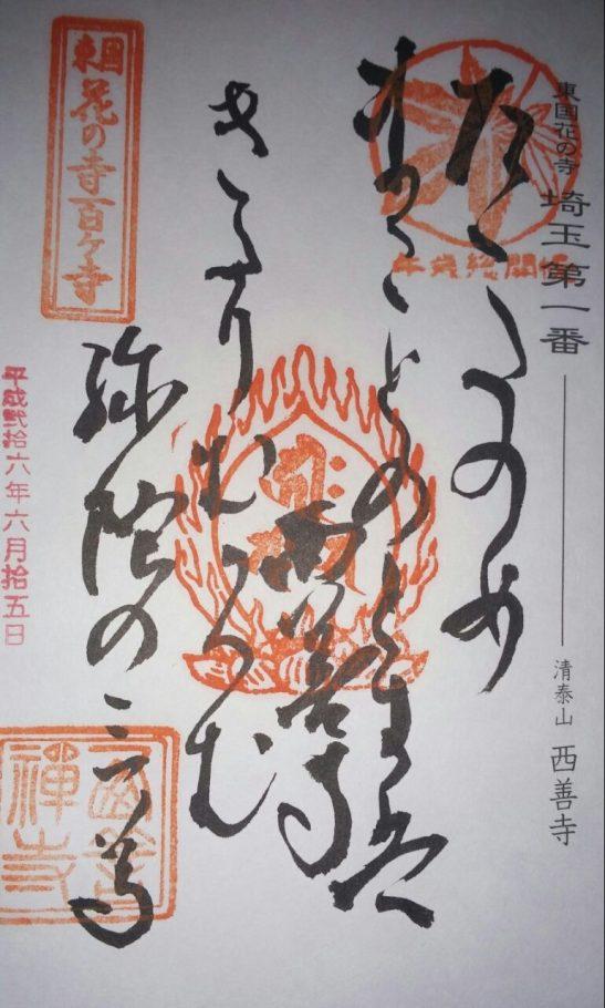 東国花の寺 埼玉第一番の御朱印