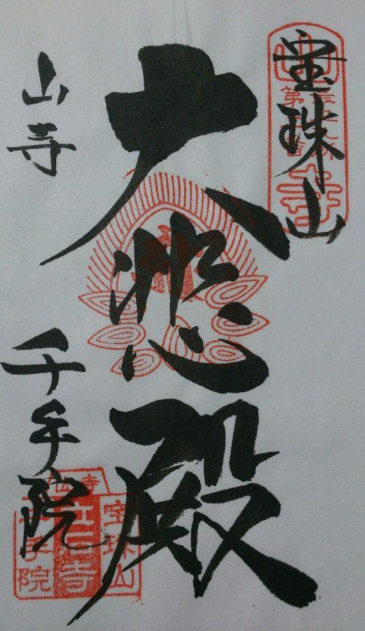 山寺千手院 最上三十三観音第二番の御朱印