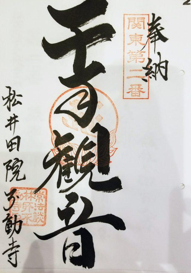関東八十八か所霊場第二番の御朱印