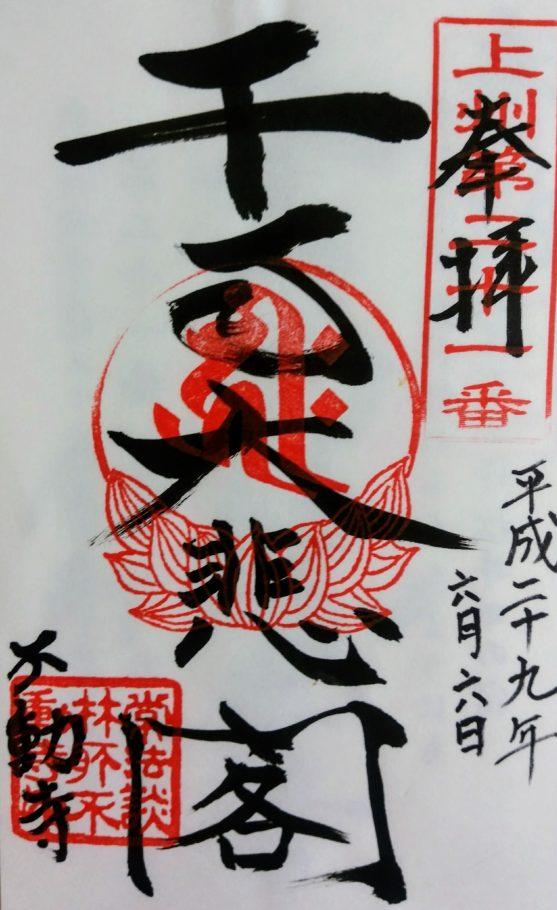 上州三十三観音霊場第二十一番の御朱印
