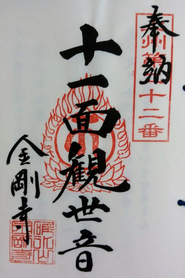 上州三十三観音霊場第十二番の御朱印