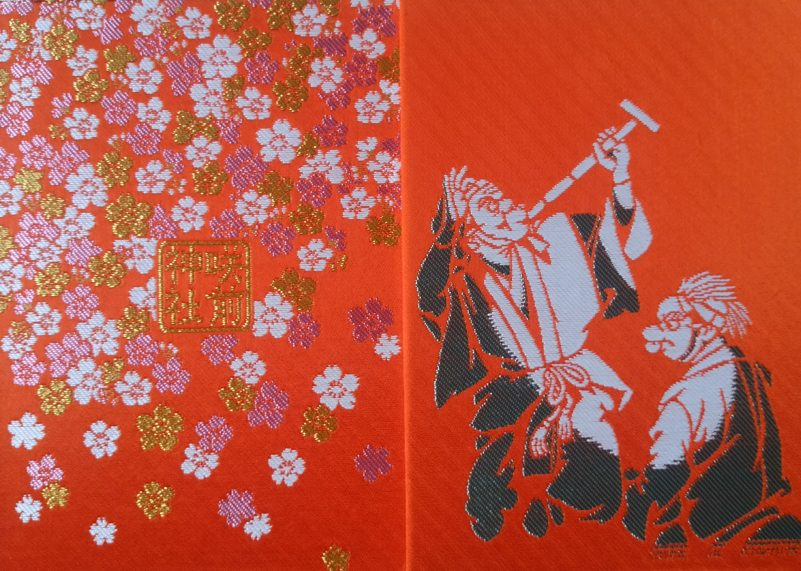 咲前神社の御朱印帳