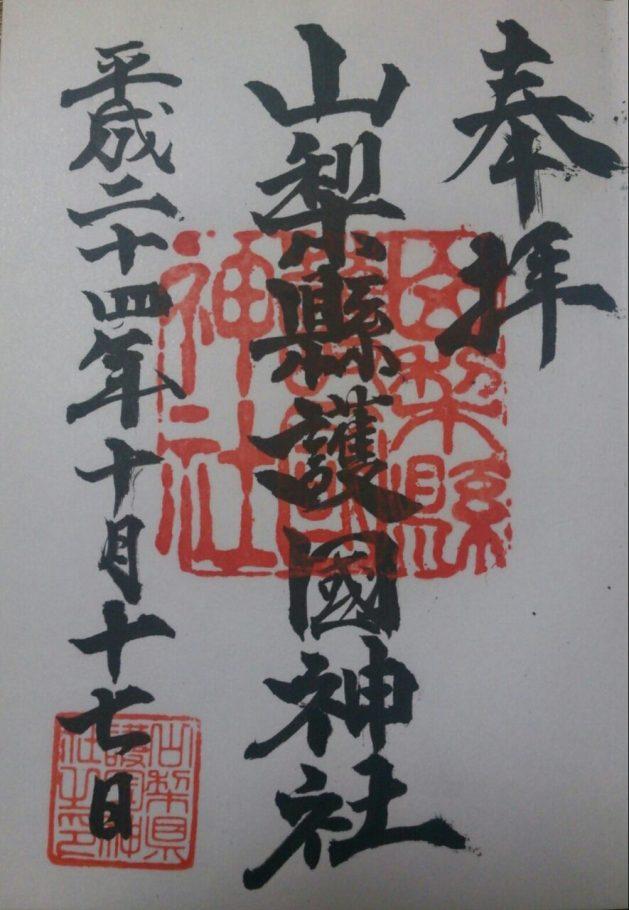 山梨県護国神社の御朱印
