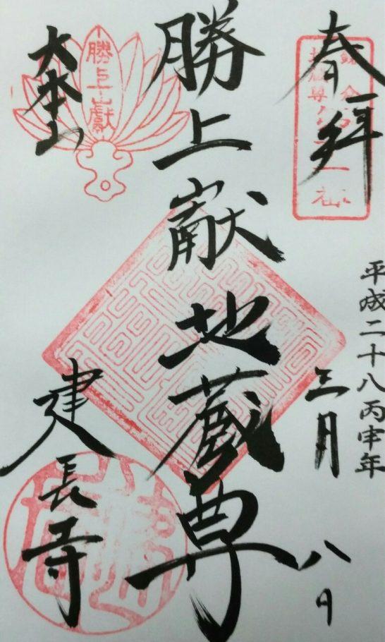 鎌倉24地蔵第11番の御朱印