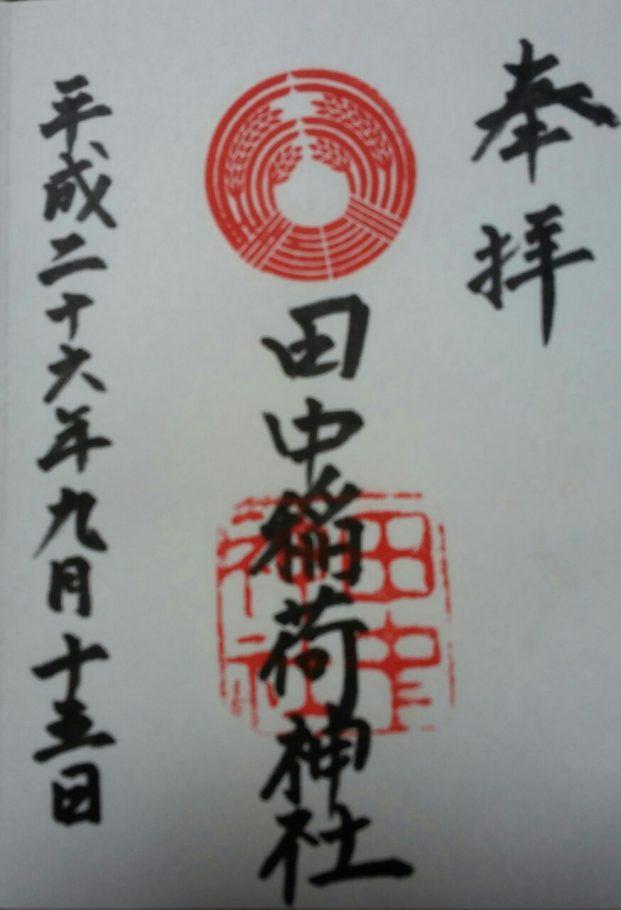 田中稲荷神社の御朱印