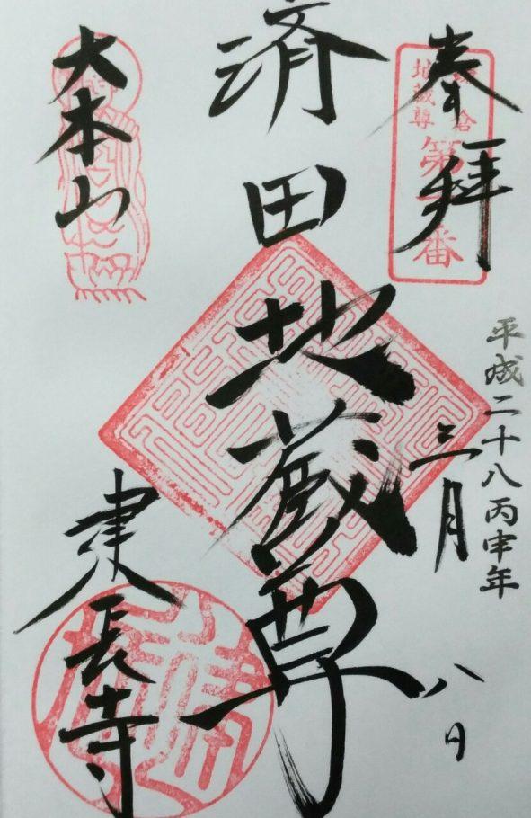 鎌倉24地蔵第10番の御朱印