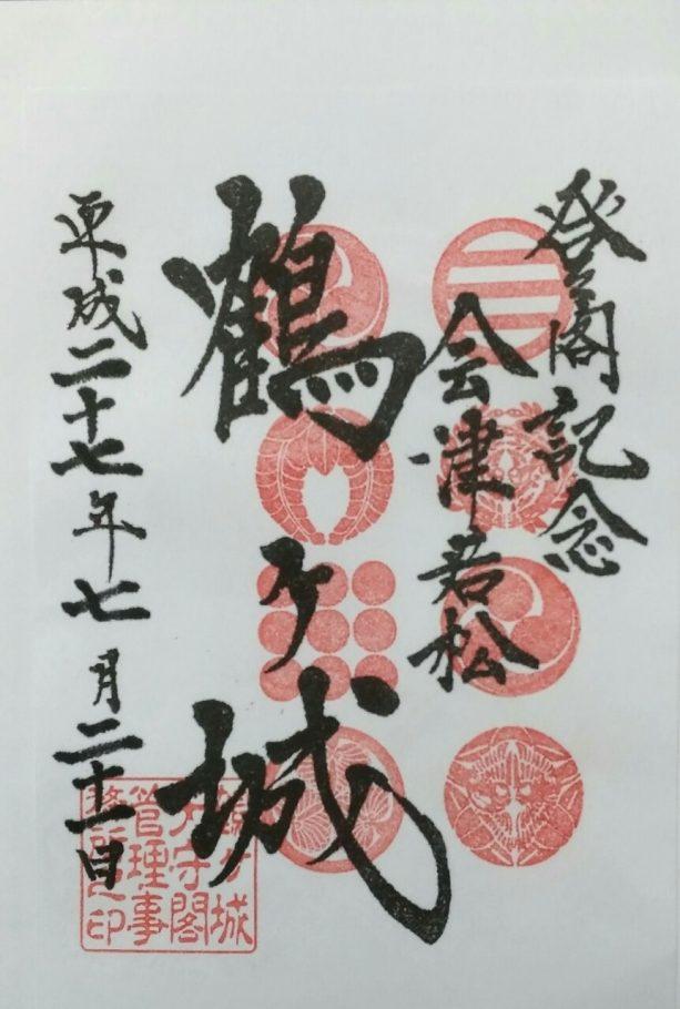 鶴ヶ城の御朱印