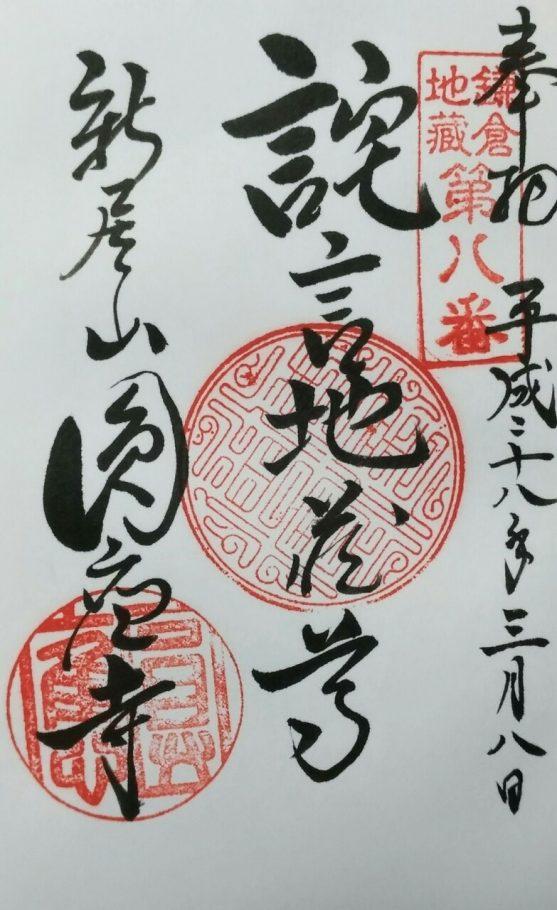 鎌倉地蔵尊霊場第8番の御朱印