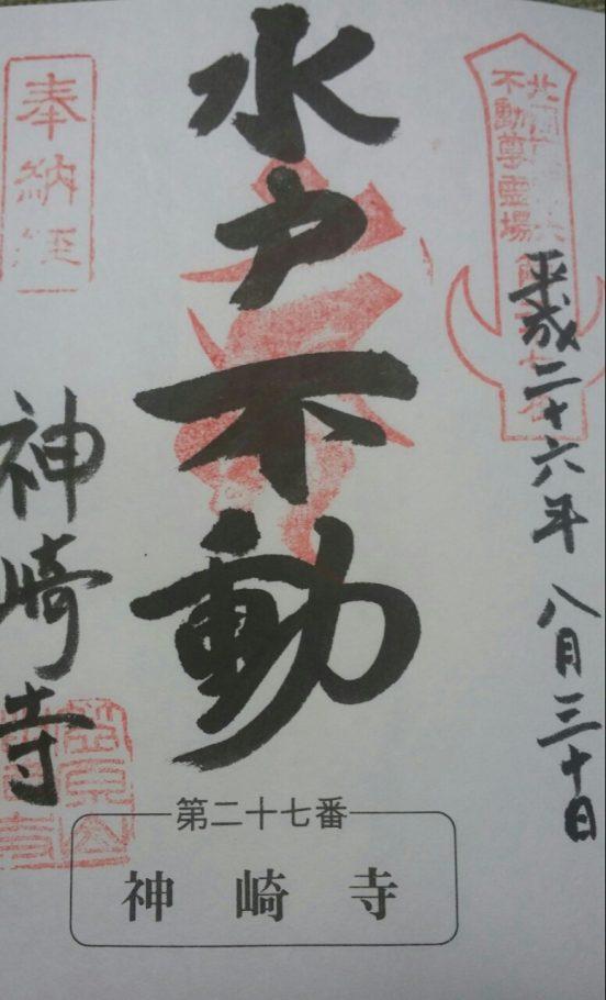 神崎寺 北関東三十三観音第二十七番の御朱印