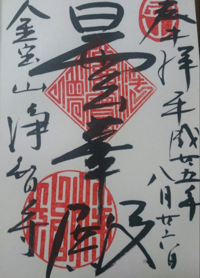 浄智寺の御朱印