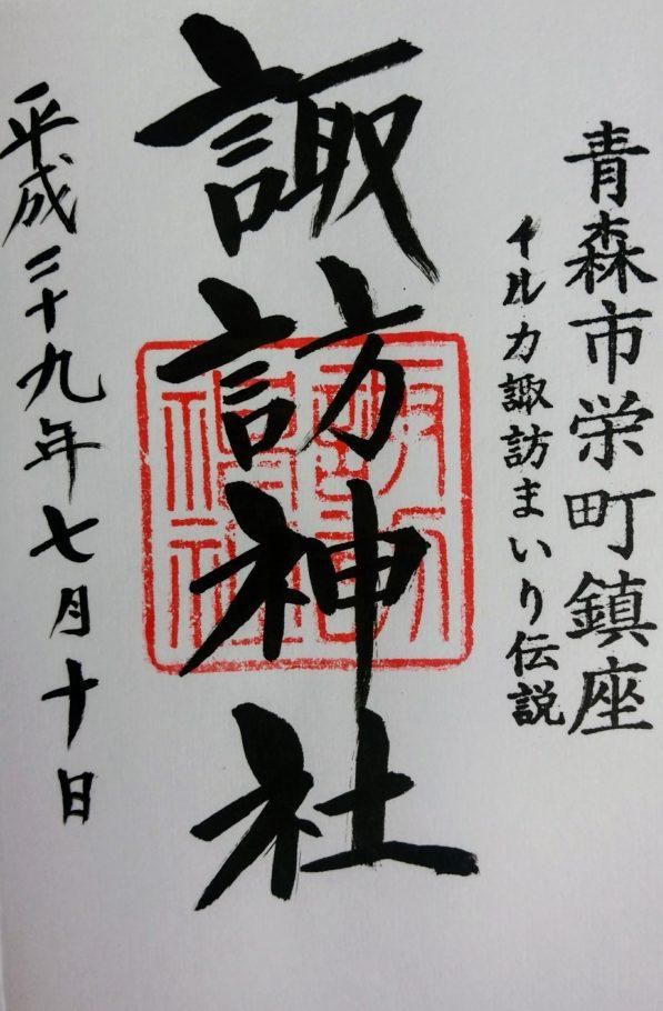 青森諏訪神社の御朱印