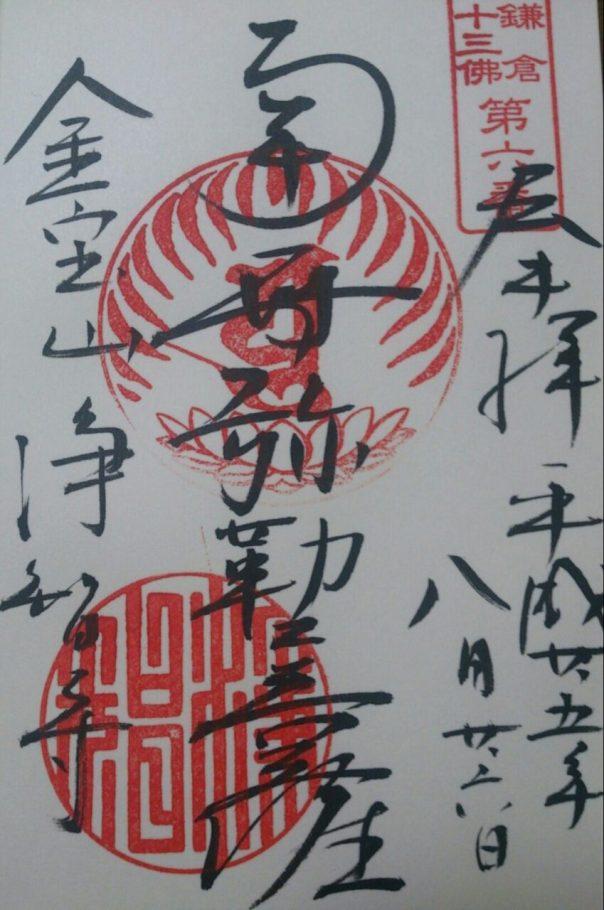 鎌倉十三仏第六番の御朱印