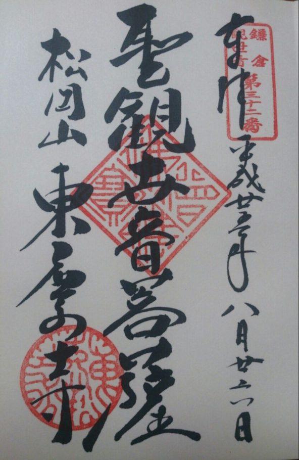 鎌倉三十三観音 第32番の御朱印
