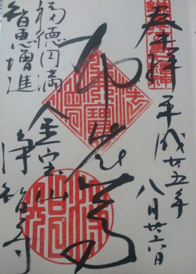 浄智寺布袋尊の御朱印