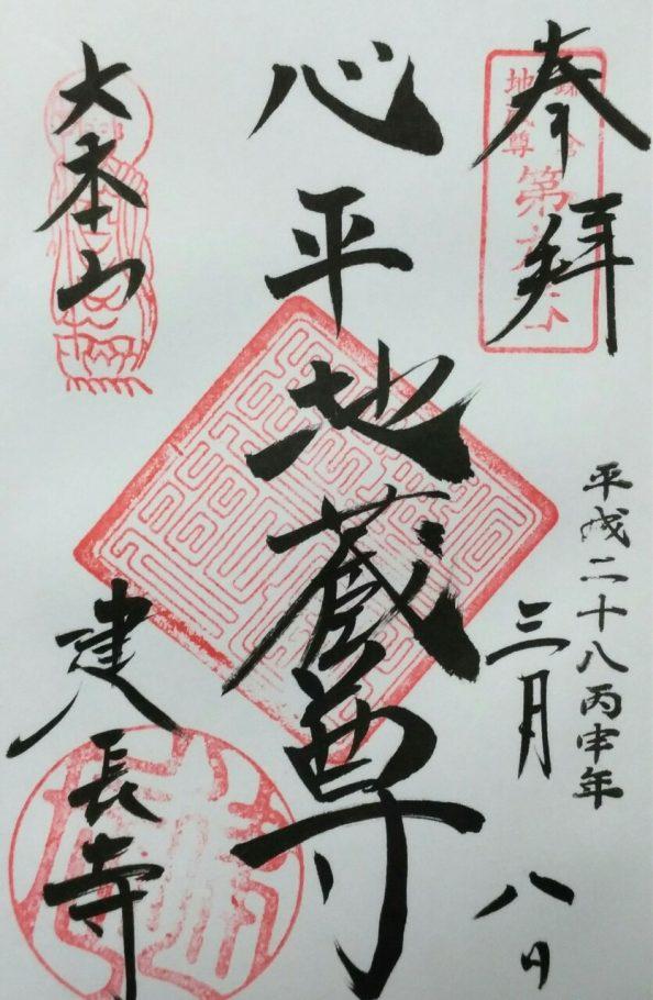 鎌倉24地蔵第9番の御朱印