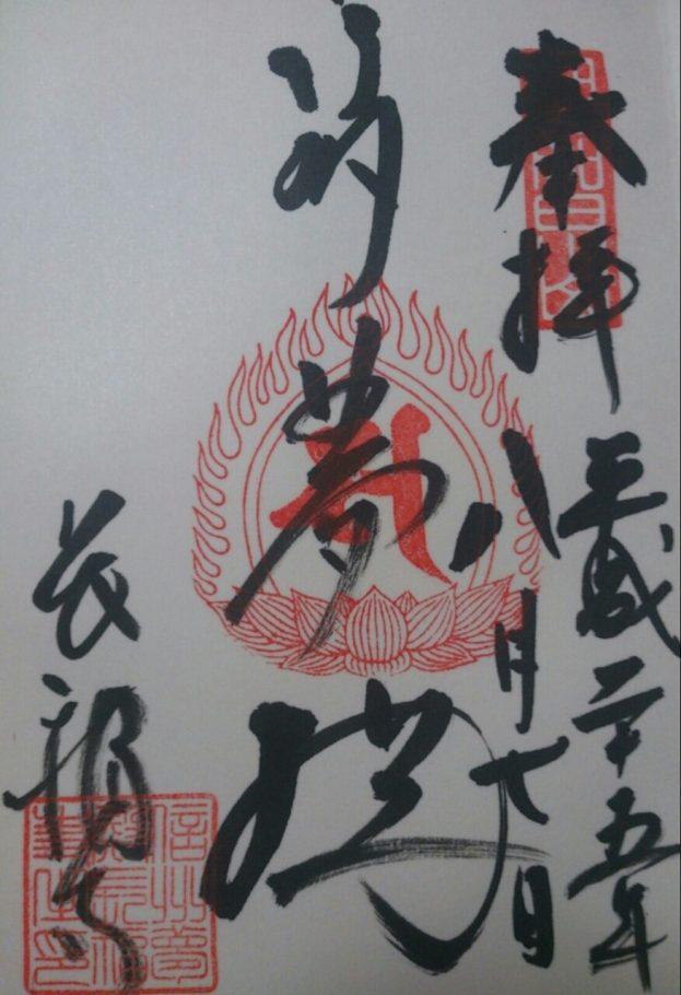 「信州夢殿」長福寺の御朱印