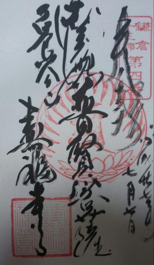 鎌倉十三仏の御朱印