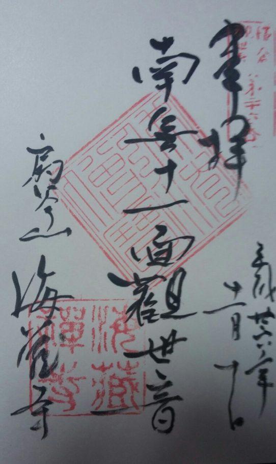 海蔵寺 鎌倉三十三観音第二十六番の御朱印
