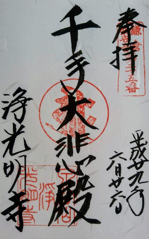 浄光明寺 鎌倉三十三観音第二十五の御朱印