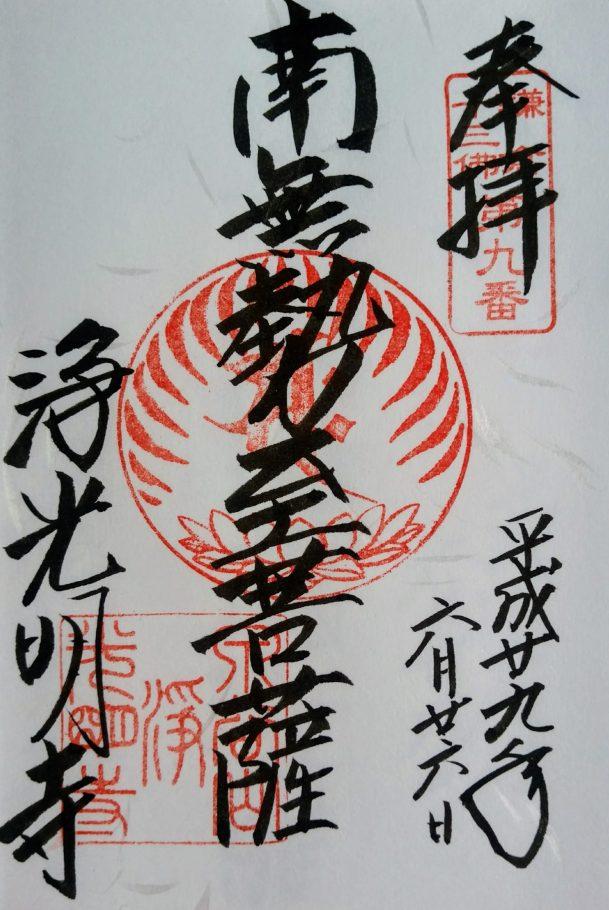 鎌倉十三佛第九番 勢至菩薩の御朱印