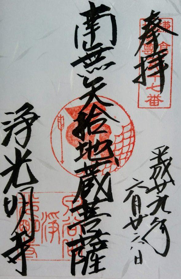 鎌倉二十四地蔵第十七番の御朱印