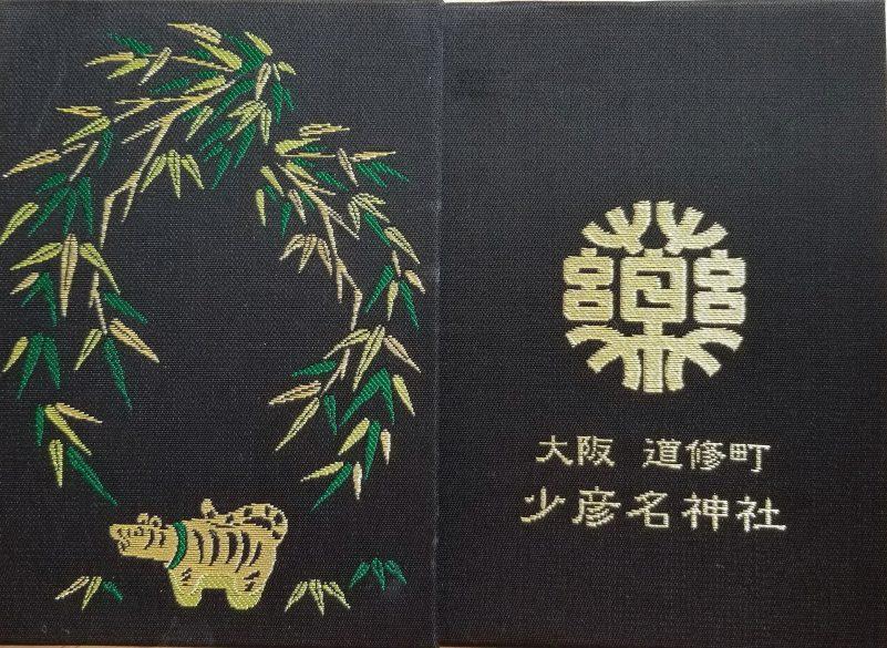 少彦名神社の御朱印帳
