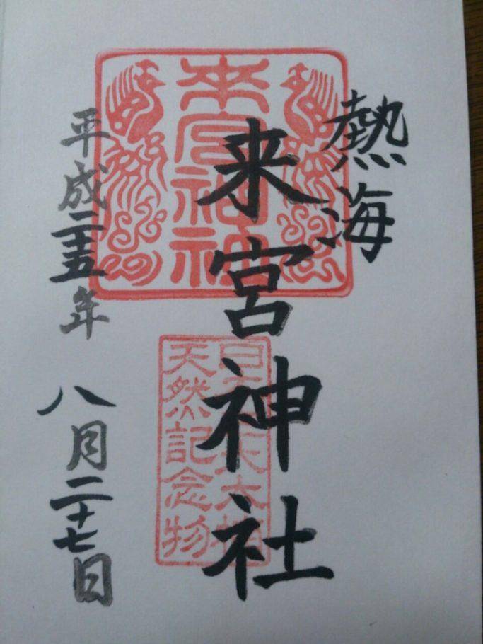 来宮神社の御朱印